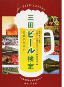 三田ビール検定公式テキスト
