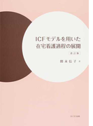 ICFモデルを用いた在宅看護過程の展開 改訂版