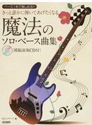 きっと誰かに弾いてあげたくなる魔法のソロ・ベース曲集 ベース1本で楽しめる!!