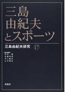 三島由紀夫とスポーツ (三島由紀夫研究)