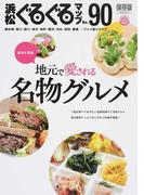 浜松ぐるぐるマップ 保存版 No.90(2017May) 地元で愛される名物グルメ