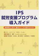 IPS就労支援プログラム導入ガイド 精神障がい者の「働きたい」を支援するために