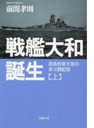 戦艦大和誕生 上巻 西島技術大佐の未公開記録