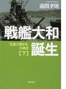 戦艦大和誕生 下巻 「生産大国日本」の源流 (草思社文庫)(草思社文庫)
