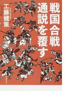 戦国合戦通説を覆す (草思社文庫)(草思社文庫)