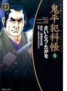 鬼平犯科帳 53 ワイド版 (SPコミックス 時代劇シリーズ)(SPコミックス)