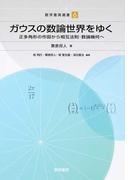 ガウスの数論世界をゆく 正多角形の作図から相互法則・数論幾何へ (数学書房選書)