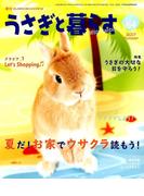 うさぎと暮らす 2017年 07月号 [雑誌]