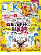 LDK 2017年 07月号 [雑誌]