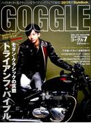 GOGGLE (ゴーグル) 2017年 07月号 [雑誌]