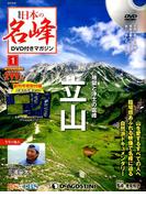 隔週刊 日本の名峰DVDつきマガジン 2017年 6/20号 [雑誌]