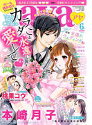 Young Love Comic aya2017年6月号(YLC)