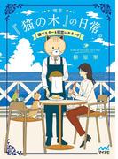 喫茶『猫の木』の日常。~猫マスターと初恋レモネード~(マイナビ出版ファン文庫)