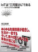"""IoTは""""三河屋さん""""である IoTビジネスの教科書(マイナビ新書)"""