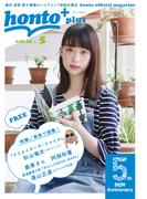 [無料]honto+(ホントプラス)vol.45 2017年5月号