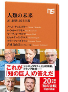 人類の未来 AI、経済、民主主義(NHK出版新書)