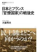 日本とフランス 「官僚国家」の戦後史(NHKブックス)