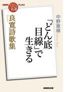 NHK「100分de名著」ブックス 良寛詩歌集 「どん底目線」で生きる