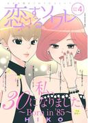 恋するソワレ 2017年 Vol.4(ソルマーレ編集部)