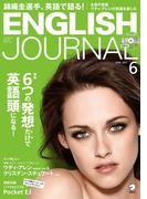 【ポイント50倍】[音声DL付]ENGLISH JOURNAL 2017年6月号