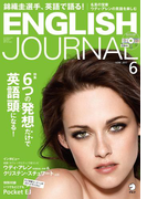 [音声DL付]ENGLISH JOURNAL 2017年6月号
