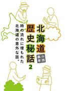 北海道歴史秘話 2【HOPPAライブラリー】