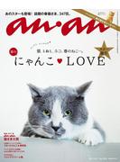 anan (アンアン) 2017年 5月17日号 No.2052 [春のにゃんこ LOVE]