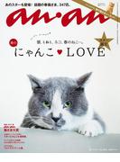 anan (アンアン) 2017年 5月17日号 No.2052 [春のにゃんこ LOVE](anan)
