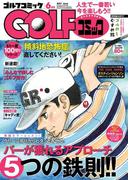【期間限定価格】GOLFコミック 2017年6月号