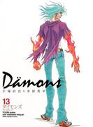 ダイモンズ 13(少年チャンピオン・コミックス)