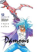 ダイモンズ 12(少年チャンピオン・コミックス)