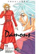 ダイモンズ 11(少年チャンピオン・コミックス)