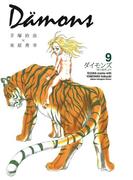 ダイモンズ 9(少年チャンピオン・コミックス)