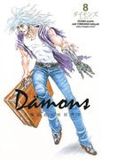 ダイモンズ 8(少年チャンピオン・コミックス)