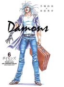 ダイモンズ 6(少年チャンピオン・コミックス)