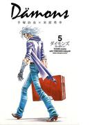 ダイモンズ 5(少年チャンピオン・コミックス)