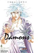 ダイモンズ 4(少年チャンピオン・コミックス)