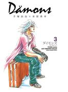 ダイモンズ 3(少年チャンピオン・コミックス)