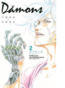ダイモンズ 2(少年チャンピオン・コミックス)