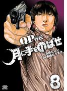 QPトム&ジェリー外伝 月に手をのばせ 8(少年チャンピオン・コミックス エクストラ)