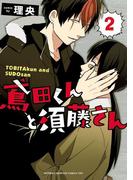 鳶田くんと須藤さん 2(少年チャンピオンコミックス・タップ!)