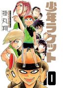 少年ラケット 10(少年チャンピオン・コミックス)