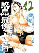 鮫島、最後の十五日 12(少年チャンピオン・コミックス)