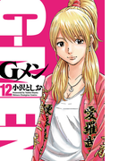 Gメン 12(少年チャンピオン・コミックス)