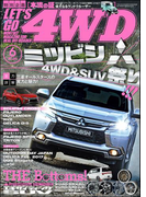 LET'S GO 4WD【レッツゴー4WD】2017年6月号(LET'S GO 4WD)