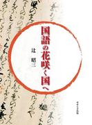 国語の花咲く国へ(せせらぎ出版)