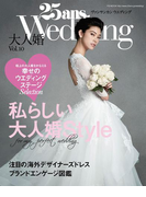 25ansウエディング 大人婚Vol.10