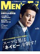 MEN'S EX 2017年6月号(MEN'S EX)