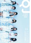 クイック・ジャパン vol.131(クイック・ジャパン)