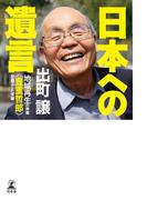 日本への遺言 地域再生の神様《豊重哲郎》が起こした奇跡(幻冬舎単行本)